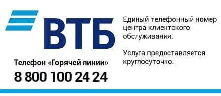 Бесплатная горячая линия ВТБ