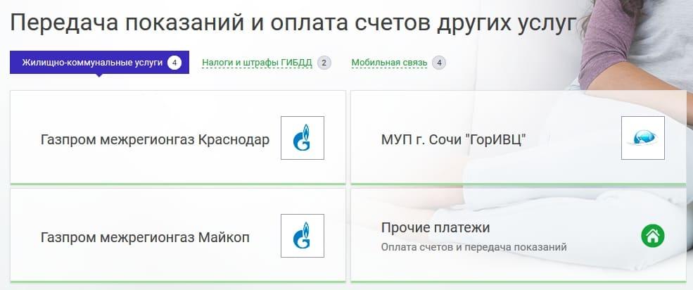 ТНС энерго Кубань - вход в личный кабинет