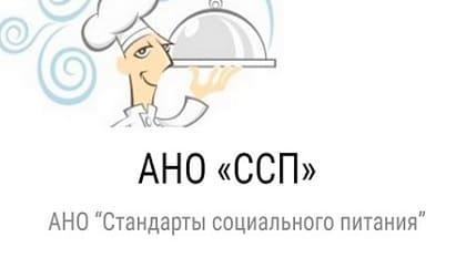 Cтандарты Cоциального питания (г. Сочи) - личный кабинет