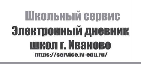 Электронный дневник Иваново - личный кабинет