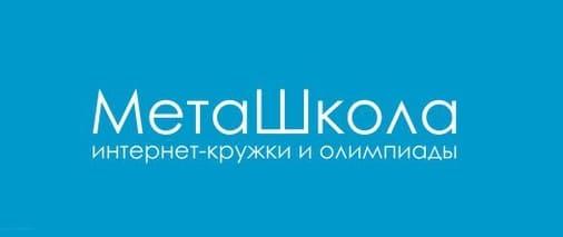 МетаШкола - личный кабинет