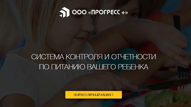 Детское питание Прогресс РБ Уфa - личный кабинет