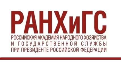 РАНХиГС - личный кабинет