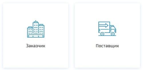 ЕЭТП - Единая электронная торговая площадка (Росэлторг)