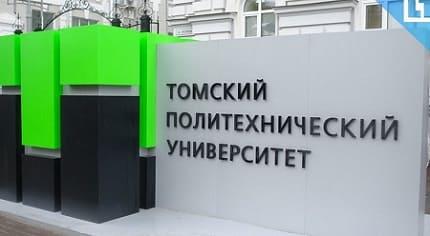 ТПУ - личный кабинет студента