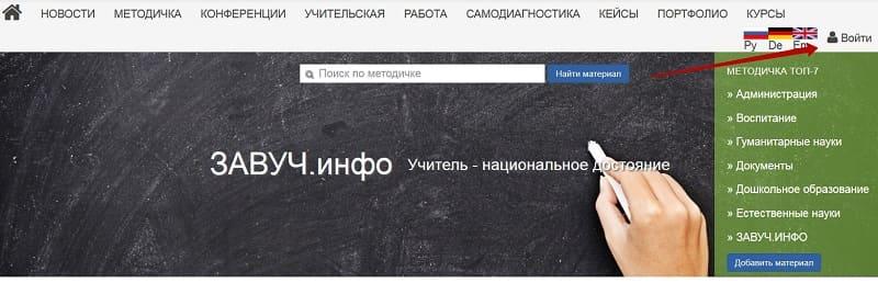 ЗАВУЧ.инфо - личный кабинет