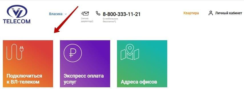 ВЛ-Телеком — личный кабинет