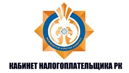 Cabinet.salyk.kz — кабинет налогоплательщика в Казахстане