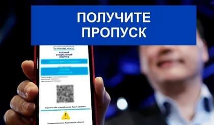 Как получить электронный пропуск для передвижения в Астрахани