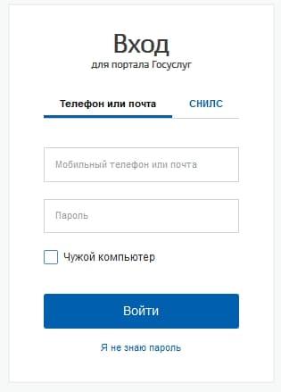 ЕГИСЗ Росминздрав