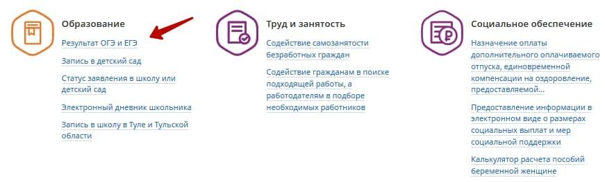 Госуслуги 71 (Тульская область) - личный кабинет