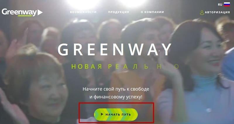 Greenway — личный кабинет