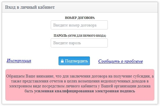 ГЦЖС Москвы - личный кабинет