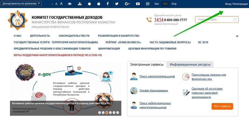 Kgd.gov.kz — поиск налогоплательщика в Казахстане