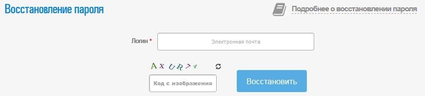 ГУП РК «Крымэкоресурсы» — личный кабинет