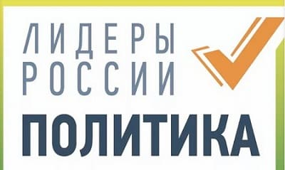 Конкурс «Лидеры России.Политика»