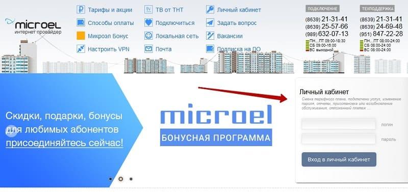 Microel — личный кабинет