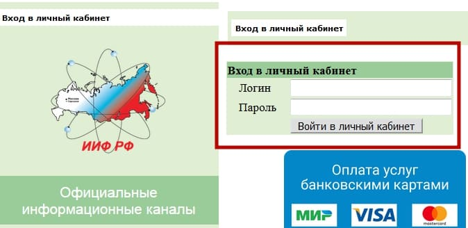 МОУ ИИФ Серпухов - личный кабинет