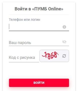ПУМБ Online — личный кабинет