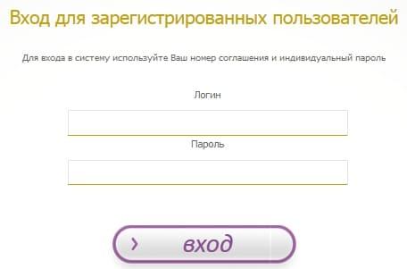 Сибирское здоровье - вход в личный кабинет