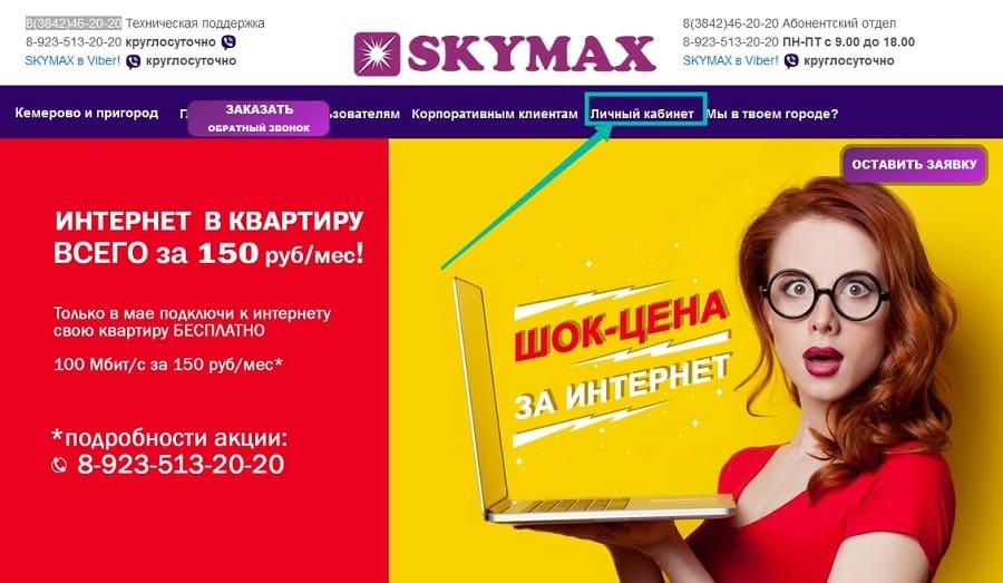 SKYMAX — личный кабинет