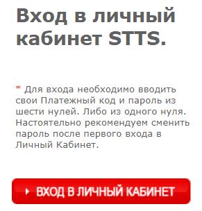 СТТС Джанкой — интернет провайдер