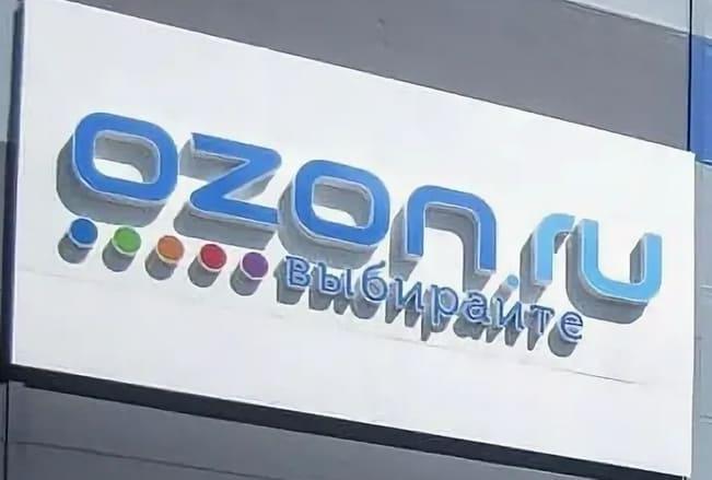 Телефон горячей линии интернет-магазина «Озон»