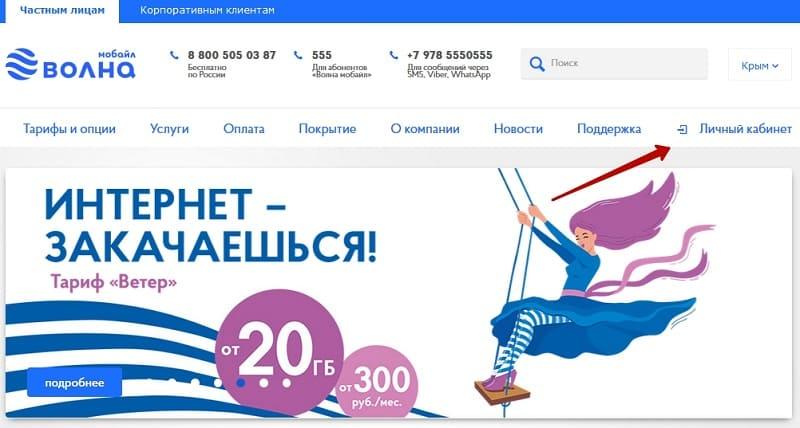 «Волна Мобайл» - сотовый оператор в Крыму