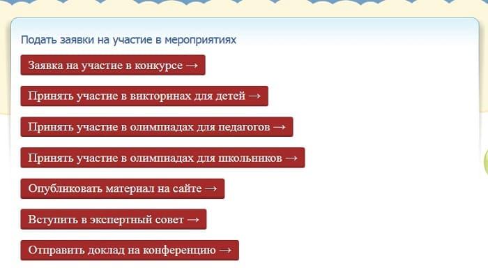 Олимпиада «Время Знаний» — всероссийский конкурс