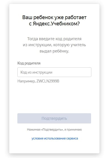 Яндекс.Учебник - вход в личный кабинет (123.ya.ru)
