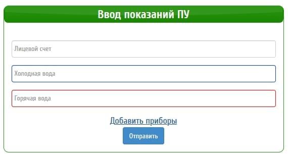 Жилкомцентр Новокузнецк — личный кабинет