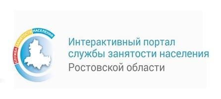Интерактивный портал службы занятости (Донзан.ру)