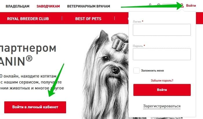 Royal Canin — личный кабинет