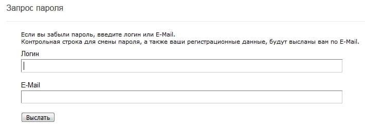 МУП Водоканал Шелехов — личный кабинет