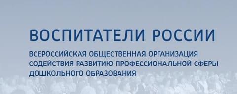 Воспитатели России — личный кабинет