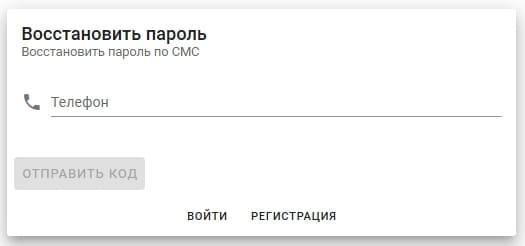 ЯкутскЭнерго — личный кабинет