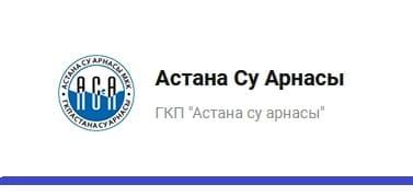 ГКП Астана Су Арнасы (Казахстан)