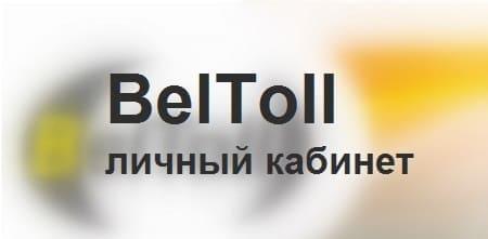 BelToll.by - вход в личный кабинет сервиса оплаты