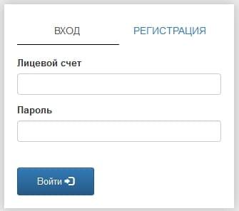 Электросеть Кисловодск — личный кабинет