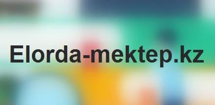 Елорда Мектеп Кз (elorda-mektep.kz): официальный сайт столично электронной школы