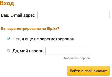 Flip.kz - официальный сайт интернет-магазина в Казахстане