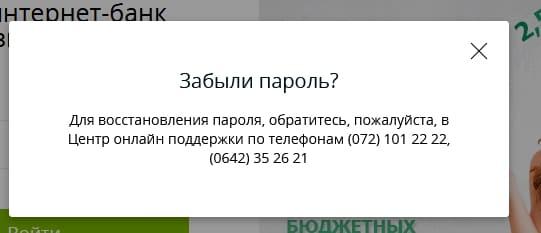 Госбанк ЛНР: вход и регистрация в личном кабинете