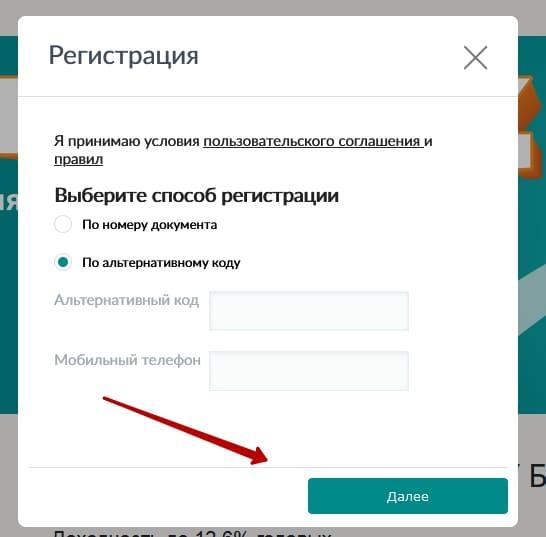 Жилстройсбербанк (Казахстан) - личный кабинет