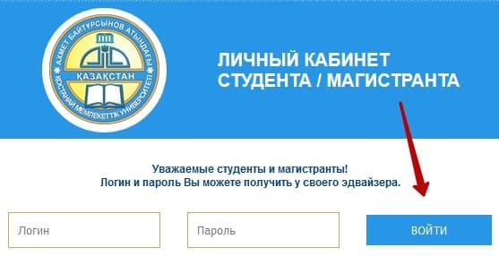КРУ им. А.Байтурсынова (ksu.edu.kz): вход в личный кабинет