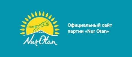 Нур Отан - официальный сайт партии Казахстана