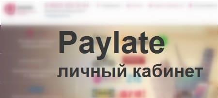 Paylate.ru - вход в личный кабинет