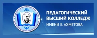 Платонус Педколледж (им. Б. Ахметова): вход в кабинет