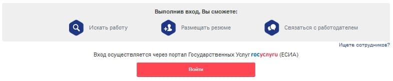 Работа в России – вход в личный кабинет через портал Госуслуги