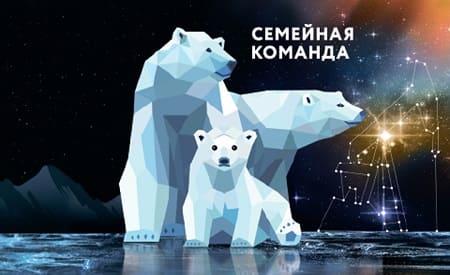 Карта «Семейная команда» от Роснефти — личный кабинет