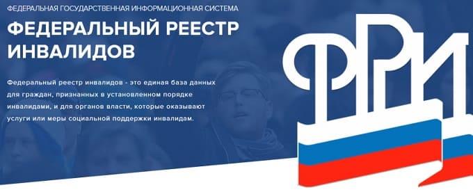 Федеральный реестр инвалидов (Sfri.ru): личный кабинет, функции, как проверить ТС